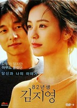 KOREAN MOVIE DVD KIM JI-YOUNG BORN, 1982 DVD ENGLISH SUBTITLE Ship From USA