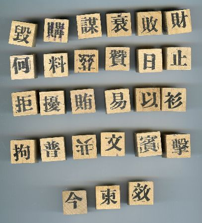 200 Chinese Character Rubber Stamps mounted on wood