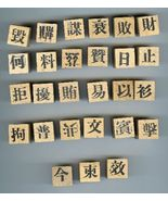 200 Chinese Character Rubber Stamps mounted on wood - $750.00