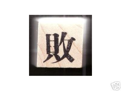 Chinese Character rubber stamp #2 Defeat