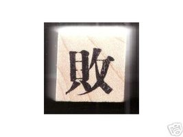 Chinese Character rubber stamp #2 Defeat - $9.46