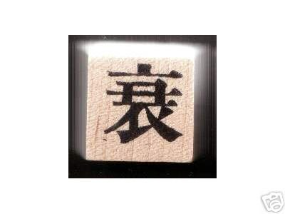 Chinese Character rubber stamp #3 Decline Falter Weaken