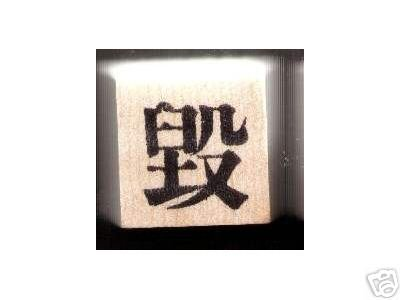 Chinese Character rubber stamp #6 Destroy RUIN Defame