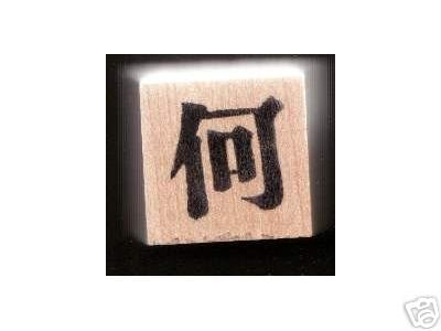 Chinese Character rubber stamp #11 Who What Which Why