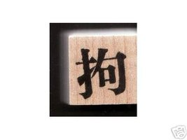 Chinese Character rubber stamp #25 Arrest Restrict - $4.00