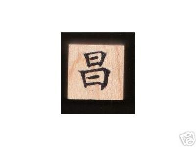 Chinese Character rubber stamp #43 PROSPEROUS