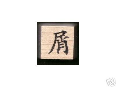 Chinese Character rubber stamp 62 Scraps Crumbs Trivial