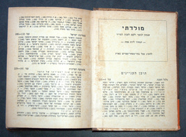 1954 Israel Hebrew Moladeti Yearly Illustrated Photo Book Herzl Memorial Vintage image 3