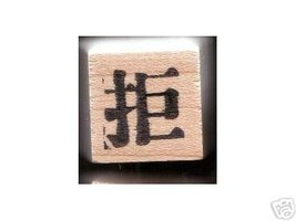 Chinese Character rubber stamp #18 Refuse Reject Resist - $4.00