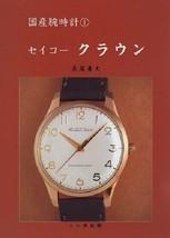 SEIKO CROWN Kokusan udedokei 1 1996 Domestic Watch Catalog Japan Book  - $115.66