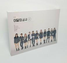 K-POP MONTHLY GIRL LOONA 2nd Mini Album [#] CD+Photobook+Photocard+F.Poster image 2