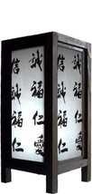 "11"" Chinese Character Lamp Decorative Lamps - $19.95"