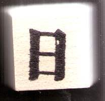 Chinese Character rubber stamp # 8 SUN