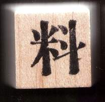 Chinese Character rubber stamp # 12 Expect , material like i