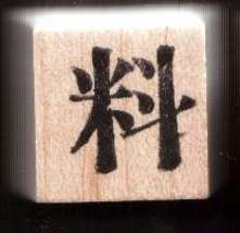 Chinese Character rubber stamp # 12 Expect , material like i - $4.00