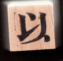 Chinese Character rubber stamp # 13 Use according to