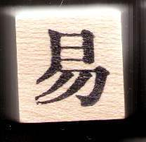 Chinese Character rubber stamp # 15 Easy