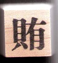 Chinese Character rubber stamp # 16 Bribe