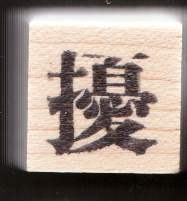 Chinese Character rubber stamp # 17  trouble harass annoy