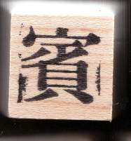 Chinese Character rubber stamp # 19 Guest or Visitor