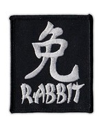 Motorcycle Jacket Embroidered Patch - Chinese Zodiac Sign Birth Year - R... - $6.99
