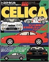 TOYOTA Celica #1 Tuning & Dress Up Guide Mechanical Book - $33.92