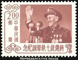 China Scott 1147 Mint never hinged. - $10.00