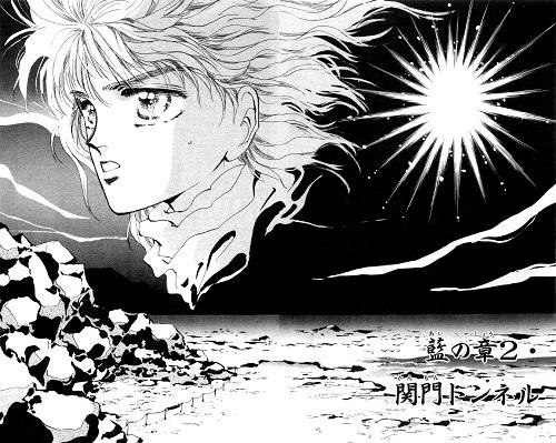 Basara Volume 2, by Yumi Tamura, Japanese Manga +English