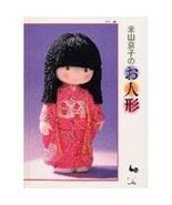 Kyoko Yoneyama's Dolls Japanese Handmade Craft Pattern Book - $53.22