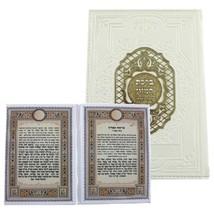 Judaica White Leather Birkat Hamazon Food Blessing Sephardic Prayer Hebrew image 1