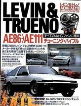 Jdm Toyota AE86 Corolla Levin & Sprinter Trueno Tuning Bible 4A-G Book - $47.91