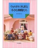 Waldorf Doll & Small Friends /Japanese Handmade Craft Book Japan - $32.67
