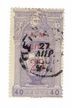 1900 Olympic Overprint Greece Postage Stamp Catalog Number 160 Used