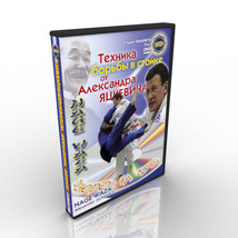 Judo for coach.Technique of fighting in position. From Alexander Jatskev... - $12.00