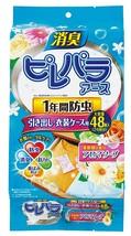 Earth Chem Pirepala Insect Repellent Mothballs - Aromatic(48pcs/Pack)