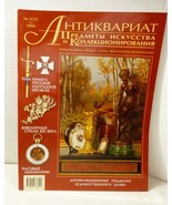 Aнтиквариат Russian Arts & Collectibles magazine #3(15) March 2004 - $25.74