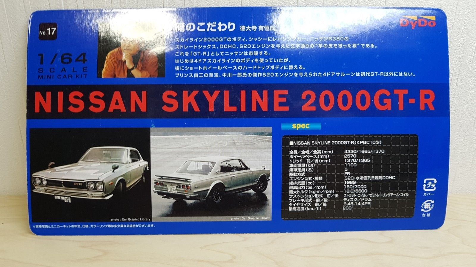 1/64 Konami Dydo NISSAN SKYLINE 2000 GT-R Hakosuka diecast car model kit