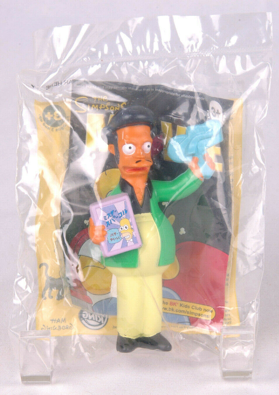 New 2007 The Simpsons Movie Apu Talking Burger King Kids Meal Toy