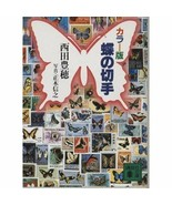 Butterfly Stamps Japanese Collection Catalog Book - $33.43