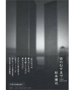 HIROSHI SUGIMOTO PHOTO BOOK Hoary moss shall overgrow them all 2005 JAPAN - $89.59