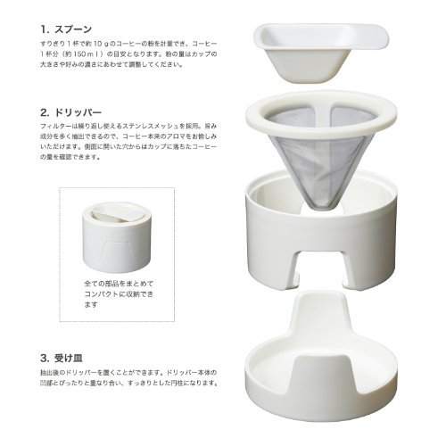 White KINTO COLUMN Cofee Brewer - Make One Cup at a Time (Japan Import)