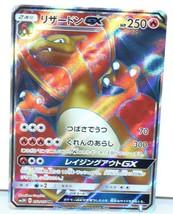 Pokemon Charizard GX 052/051 SR Sun & Moon SM3H Japanese Card Holo Rare - $17.80