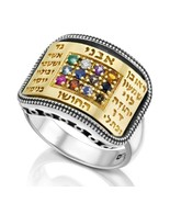 925 Sterling Silver Ring with 9K Gold Hoshen / Twelve Tribes of Israel P... - $469.99