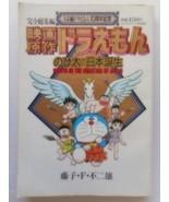 10th anniversary of Doraemon - Doraemon: Nobita and the Birth of Japan - $99.00