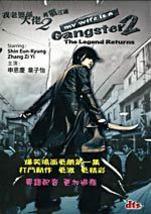 My Wife Is A Gangster 2 Legend Returns -Korean Blockbuster Sequel DVD Zh... - $19.99