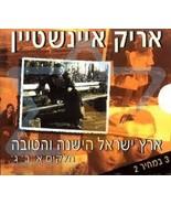 Arik Einstein Good Old Eretz Israel 3 Cd Albom - New In Open Box. Never ... - $49.99