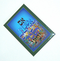 Judaica Fridge Door Magnet Metal Epoxy Thee Jerusalem Blessing Israel Multicolor image 3