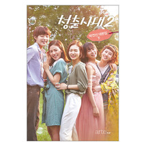 Age of Youth Season2 Vol.2 K-Drama Original Script Book Han Ye-ri / 청춘시대... - $33.64