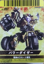 Datacarddass Kamen Rider Masked Ganbaride 02 Special Card 02 057 - $24.99