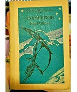 Ernest Hemingway Favorites Rare Edition Book 1984 Moscow 18 Stories in R... - £18.97 GBP